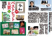 掲載メディアご紹介