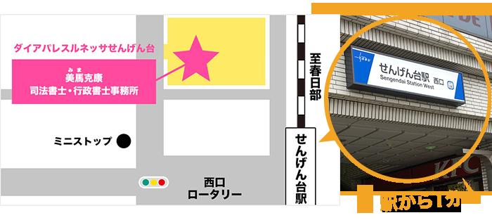 越谷せんげん台駅前 相続相談センター(美馬克康司法書士・行政書士事務所)