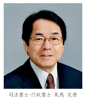越谷せんげん台駅前 相続相談センターの代表の写真
